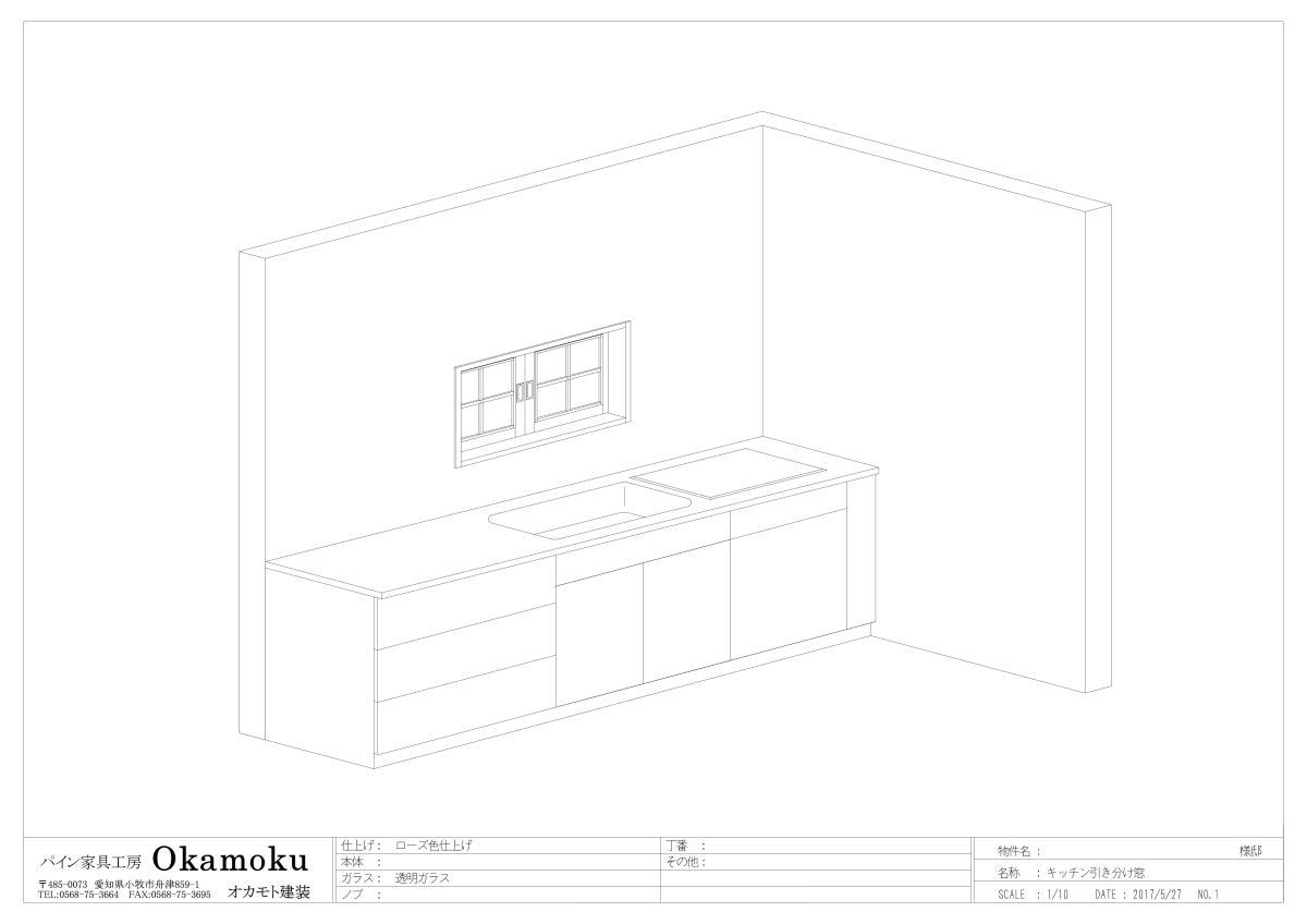 キッチン引き分け窓設置イメージ(キッチン側)