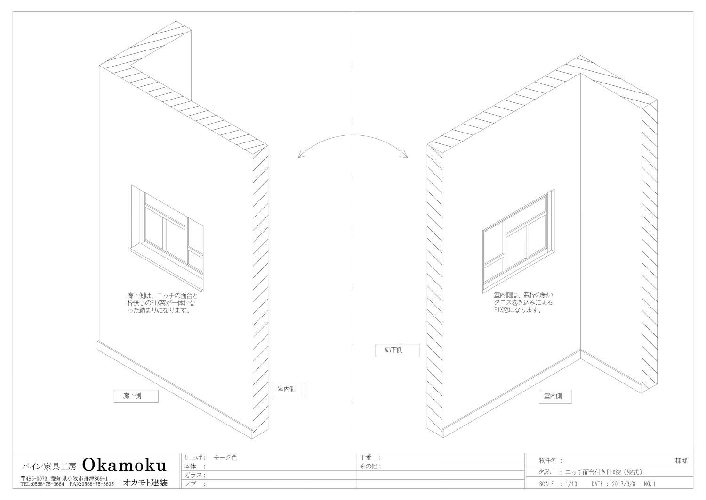 ニッチ面台付き枠無しFIX窓の納まりイメージ/okamoku