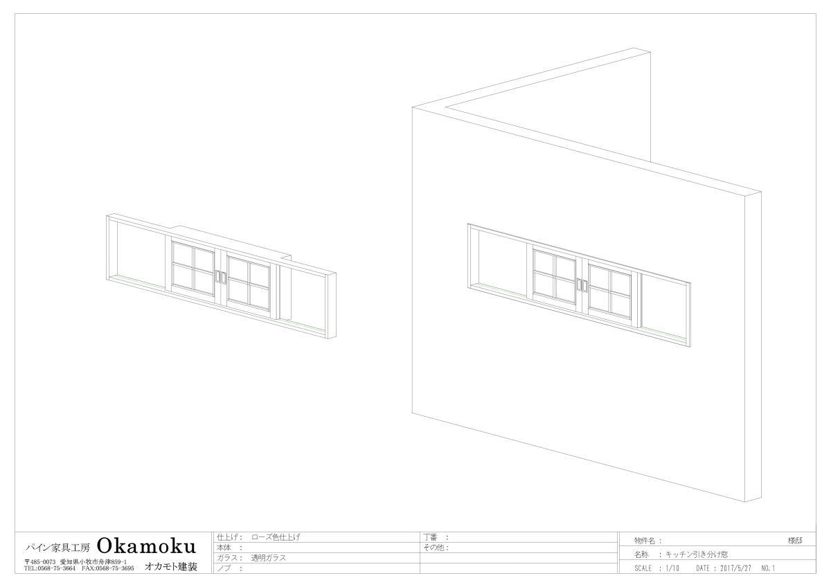 キッチン引き分け窓設置イメージ(リビング側)