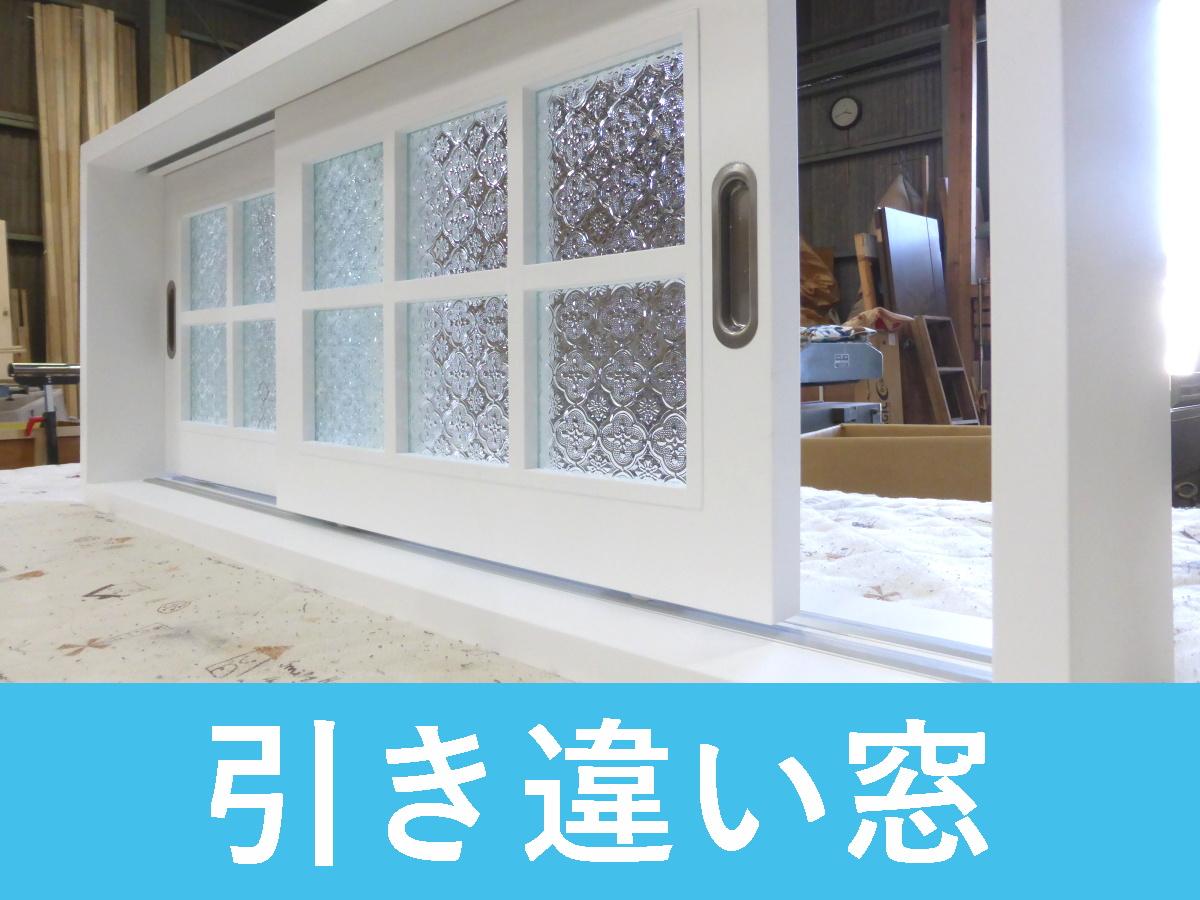 引き違い窓・引き窓 一覧