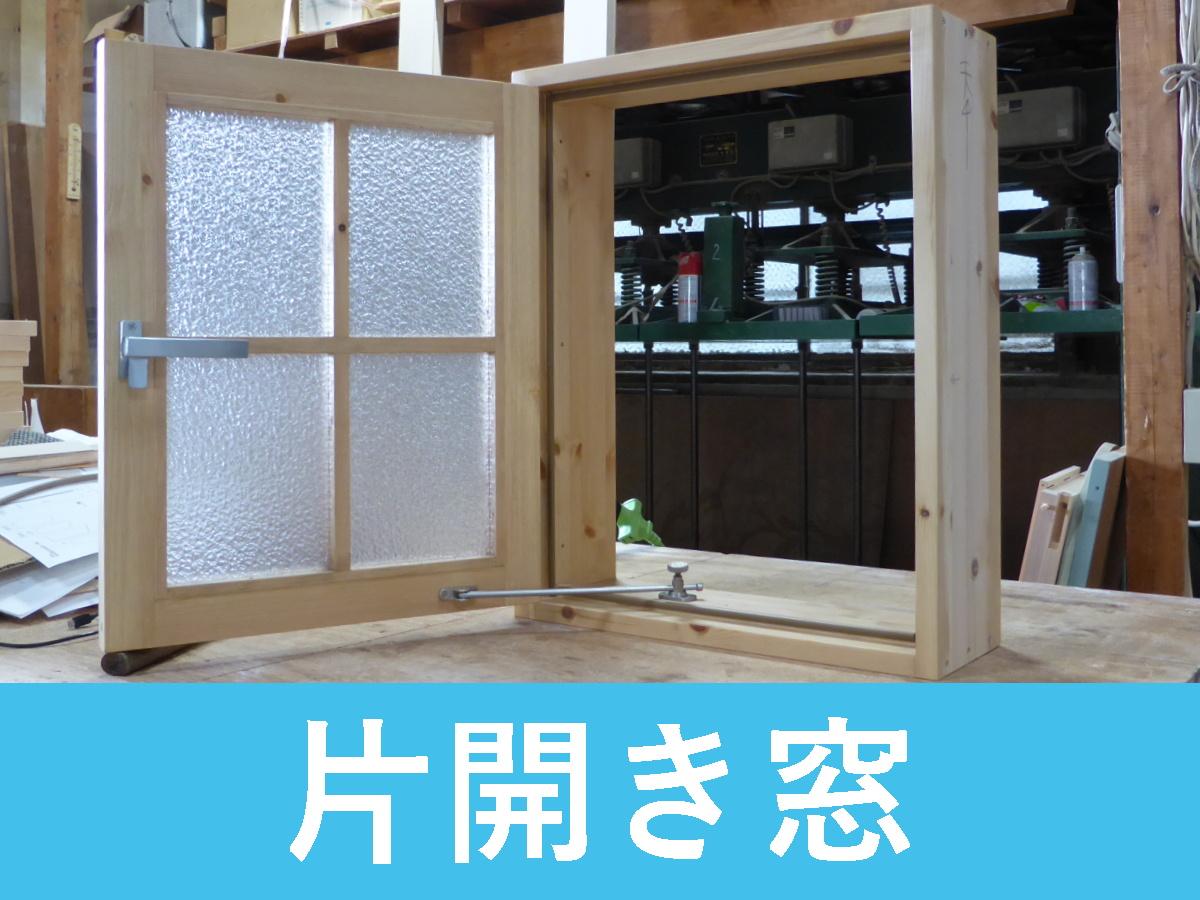 片開き窓 一覧